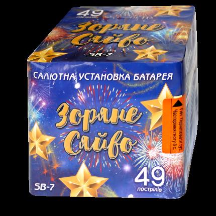 Салют «Зоряне сяйво» (SB-7)