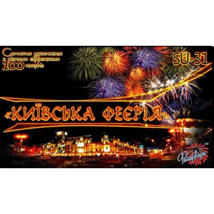 Київська феєрія 100 пострілів, 30 мм SU-31